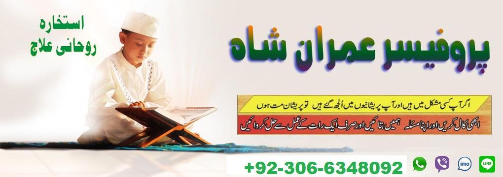 Professor Imran Shah